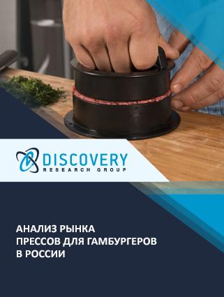 Маркетинговое исследование - Анализ рынка прессов для гамбургеров в России