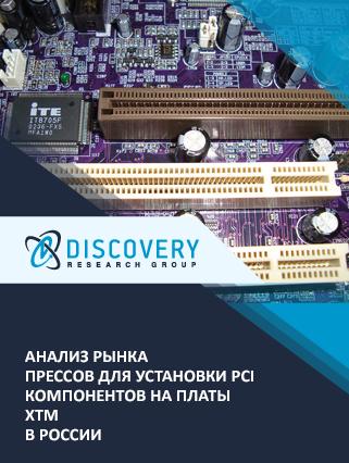 Анализ рынка прессов для установки PCI компонентов на платы XTM в России