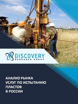 Маркетинговое исследование - Анализ рынка услуг по испытанию пластов в России