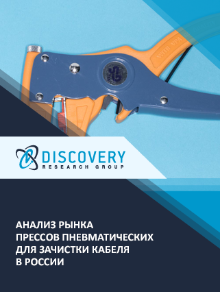 Маркетинговое исследование - Анализ рынка прессов пневматических для зачистки кабеля в России