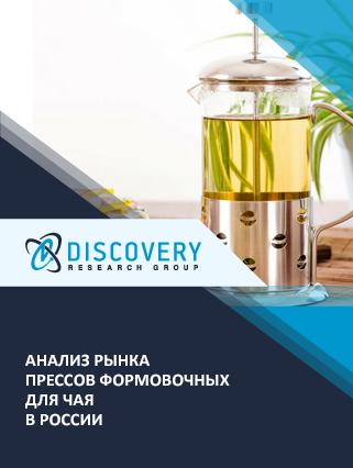 Маркетинговое исследование - Анализ рынка прессов формовочных для чая в России