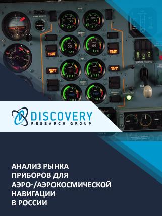 Анализ рынка приборов для аэро-/аэрокосмической навигации в России