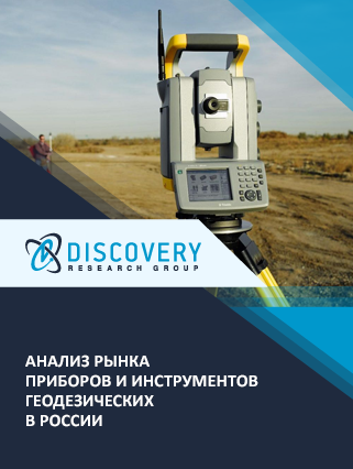Анализ рынка приборов и инструментов геодезических в России