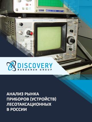 Анализ рынка приборов (устройств) лесотаксационных в России
