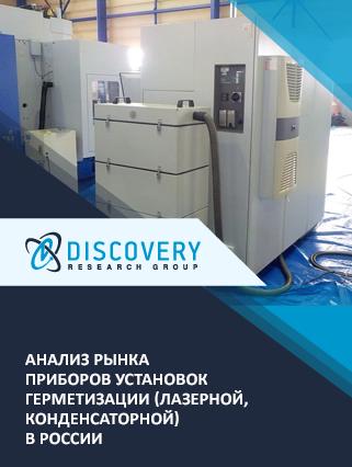 Анализ рынка приборов установок герметизации (лазерной, конденсаторной) в России