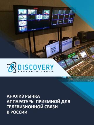 Анализ рынка аппаратуры приемной для телевизионной связи в России