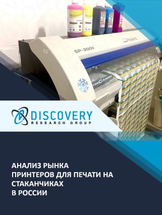Маркетинговое исследование - Анализ рынка принтеров для печати на стаканчиках в России