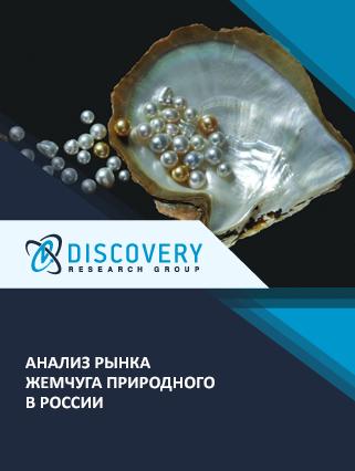 Маркетинговое исследование - Анализ рынка жемчуга природного в России