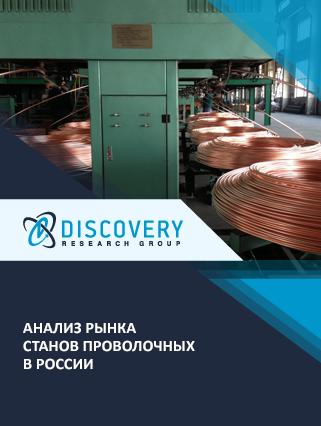 Маркетинговое исследование - Анализ рынка станов проволочных в России