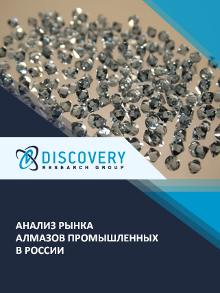 Маркетинговое исследование - Анализ рынка алмазов промышленных в России