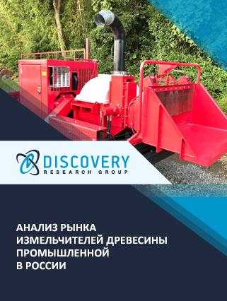 Маркетинговое исследование - Анализ рынка измельчителей древесины промышленной в России