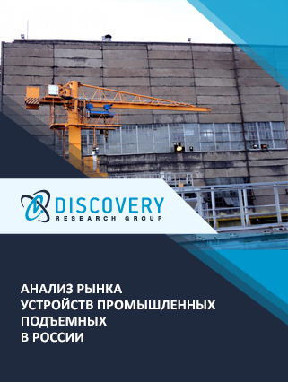 Анализ рынка устройств промышленных подъемных в России