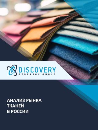 Анализ рынка тканей в России