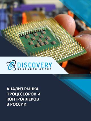 Анализ рынка процессоров и контроллеров в России