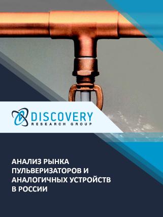 Маркетинговое исследование - Анализ рынка пульверизаторов и аналогичных устройств в России