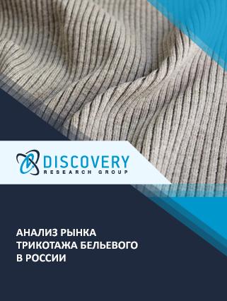 Маркетинговое исследование - Анализ рынка трикотажа бельевого в России