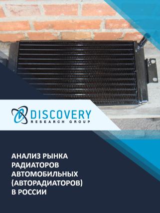 Анализ рынка радиаторов автомобильных (авторадиаторов) в России