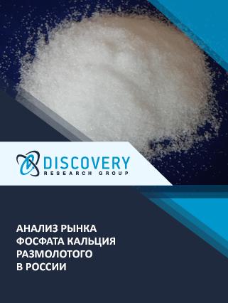 Маркетинговое исследование - Анализ рынка фосфата кальция размолотого в России