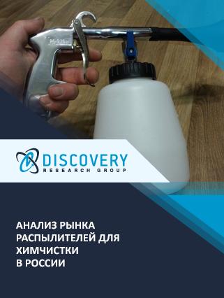 Маркетинговое исследование - Анализ рынка распылителей для химчистки в России