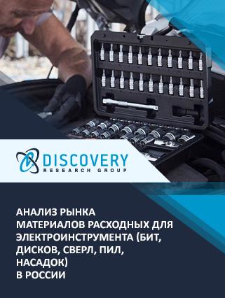 Маркетинговое исследование - Анализ рынка материалов расходных для электроинструмента (бит, дисков, сверл, пил, насадок) в России