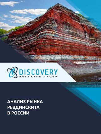 Маркетинговое исследование - Анализ рынка ревдинскита в России