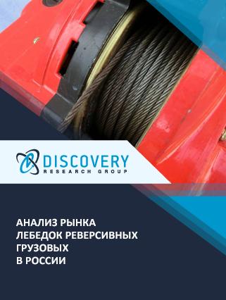 Анализ рынка лебедок реверсивных грузовых в России