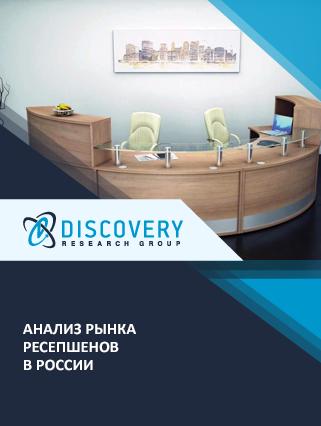 Маркетинговое исследование - Анализ рынка ресепшенов в России