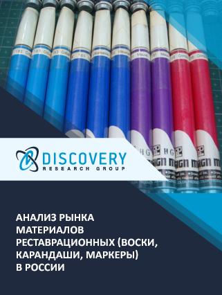 Маркетинговое исследование - Анализ рынка материалов реставрационных (воски, карандаши, маркеры) в России