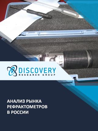 Анализ рынка рефрактометров в России