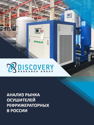 Анализ рынка осушителей рефрижераторных в России
