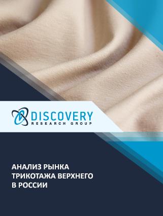 Маркетинговое исследование - Анализ рынка трикотажа верхнего в России