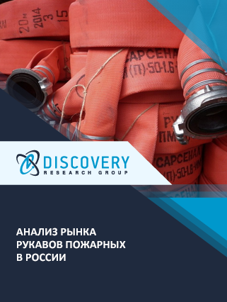 Маркетинговое исследование - Анализ рынка рукавов пожарных в России