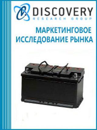 Маркетинговое исследование - Анализ российского рынка свинцовых стартерных аккумуляторов