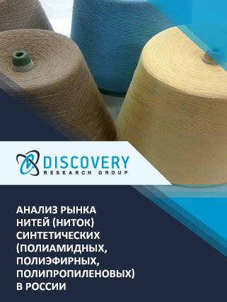 Маркетинговое исследование - Анализ рынка нитей (ниток) синтетических (полиамидных, полиэфирных, полипропиленовых) в России