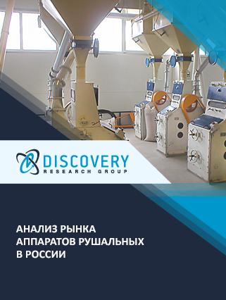 Маркетинговое исследование - Анализ рынка аппаратов рушальных в России