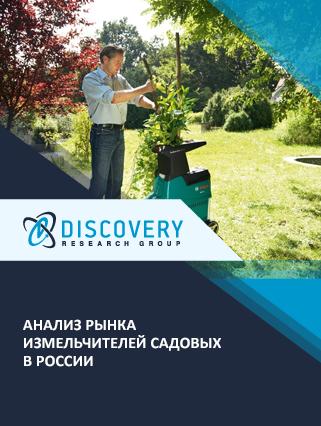 Маркетинговое исследование - Анализ рынка измельчителей садовых в России