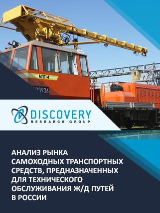 Анализ рынка самоходных транспортных средств, предназначенных для технического обслуживания ж/д путей в России