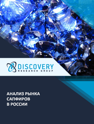 Маркетинговое исследование - Анализ рынка сапфиров в России