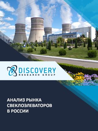 Анализ рынка свеклоэлеваторов в России
