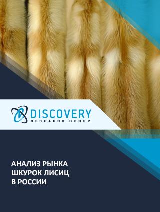 Маркетинговое исследование - Анализ рынка шкурок лисиц в России