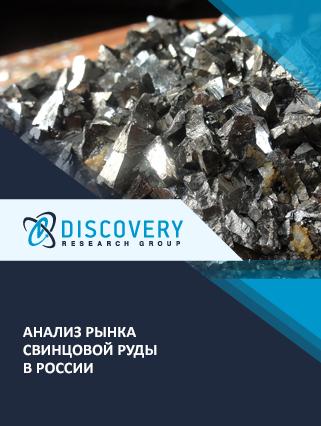 Маркетинговое исследование - Анализ рынка свинцовой руды в России