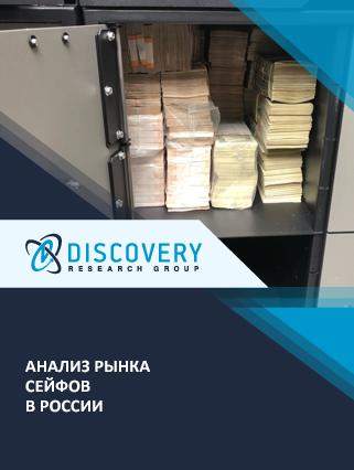 Анализ рынка сейфов в России