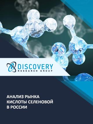 Маркетинговое исследование - Анализ рынка кислоты селеновой в России