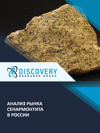 Маркетинговое исследование - Анализ рынка сенармонтита в России