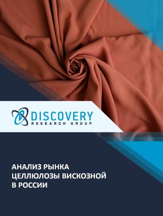 Маркетинговое исследование - Анализ рынка целлюлозы вискозной в России