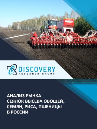 Маркетинговое исследование - Анализ рынка сеялок высева овощей, семян, риса, пшеницы в России