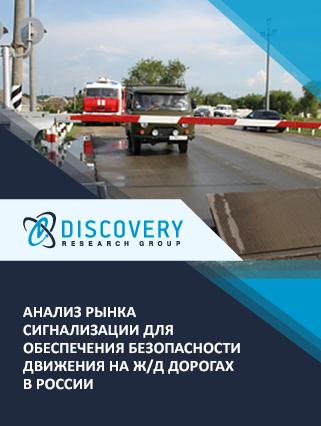 Анализ рынка сигнализации для обеспечения безопасности движения на ж/д дорогах в России