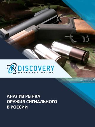 Анализ рынка оружия сигнального в России