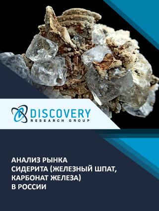 Маркетинговое исследование - Анализ рынка сидерита (железный шпат, карбонат железа) в России
