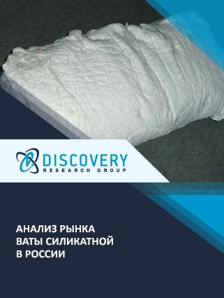 Маркетинговое исследование - Анализ рынка ваты силикатной в России